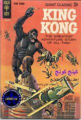 king kong 1-2.cbr