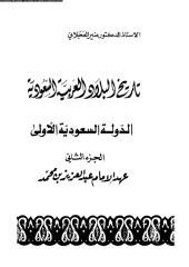 تاريخ البلاد العربية السعودية .. الدولة السعودية الأولى ج 2 عهد الإمام عبدالعزيز بن محمد.pdf