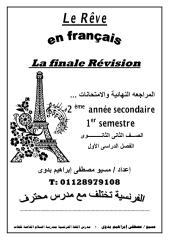 17مراجعة-2-ث-ترم-اول-باسمي فرنساوي.pdf