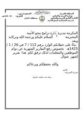 رفع التقارير الشهرية عن دوام الموظفين.doc