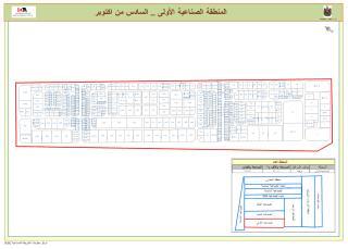 المنطقة الصناعية الأولى.pdf