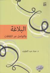 البلاغة والتواصل عبر الثقافات_عمادعبداللطيف.pdf
