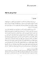 قرية بني معن وما حولها.pdf