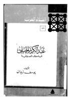 مكتبة التصوف الاسلامي كتب مجانيه _____