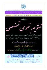 Taqwim-Takhassosi-Shawaal1430.pdf