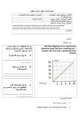 نموذج كتابة سؤال مقالي.docx