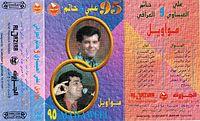 حصريآ البوم مواويل علي العيساوي وحاتم العراقي 1995 CD Quality MwAwyl95