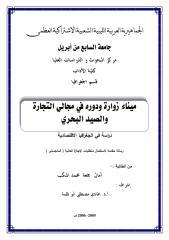 رسالة ماجستير ميناء زواره ودوره في مجالي التجارة والصيد البحري دراسة في الجغرافيا الاقتصادية.pdf
