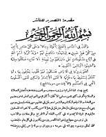 الارتسامات اللطاف في خاطر الحاج إلى أقدس مطاف - شكيب ارسلان.pdf