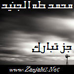 Muhammad Taha Al junayd - Surah al-Mulk.mp3