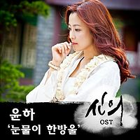 Younha - One Teardrop [Faith OST].mp3