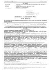 0715 - 53496 «Идакра» - Самарская область, Пестравский район, с. Идакра (АМС Н=72 м).docx