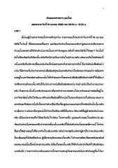 23954_รายการ-มองไกล-วันที่-18-เมษายน-2558.pdf